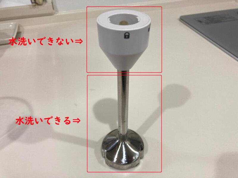 クイジナート スリム&ライト マルチハンドブレンダーHB-502WJブレンダーの水洗いできる部分とできない部分