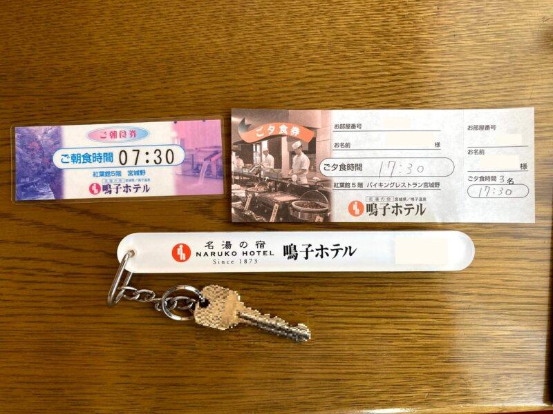 『鳴子ホテル』のルームキーとお食事券