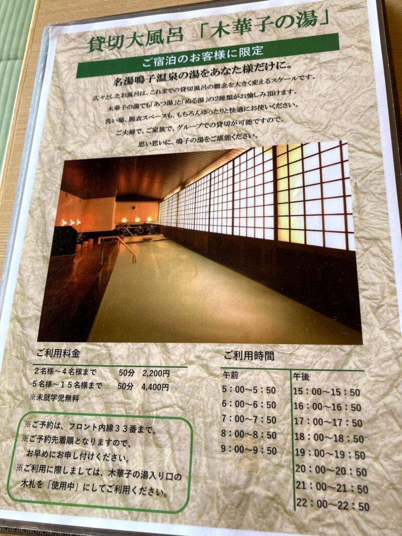 『鳴子ホテル』貸切風呂『木華子(こけし)の湯』案内