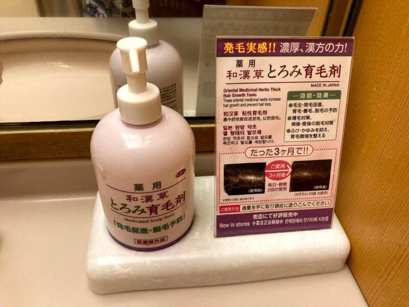『鳴子ホテル』玉の湯洗面スペースに置かれたとろみ育毛剤