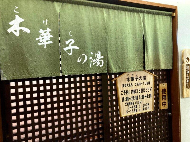 『鳴子ホテル』貸切風呂『木華子(こけし)の湯』