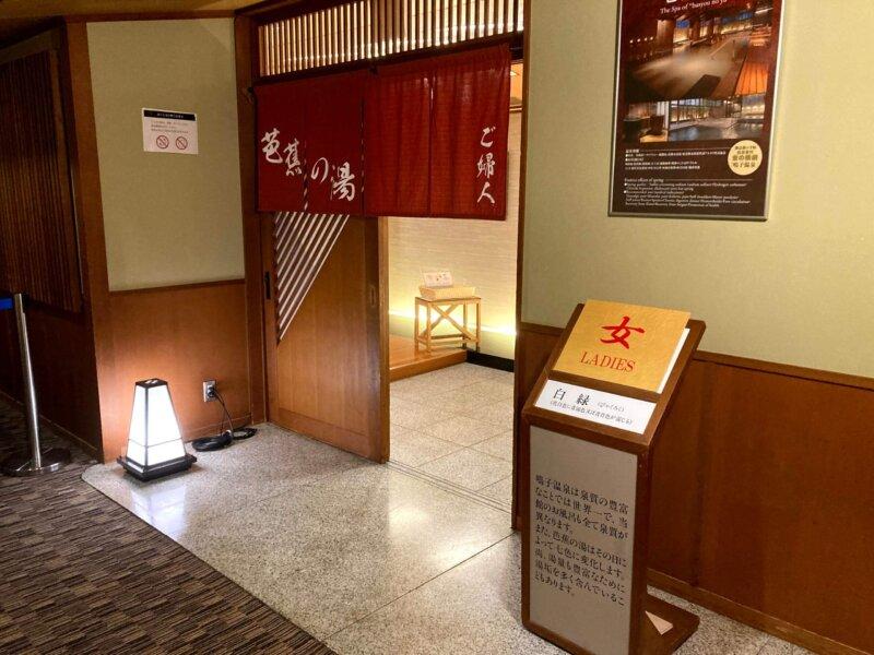 『鳴子ホテル』芭蕉の湯の入口
