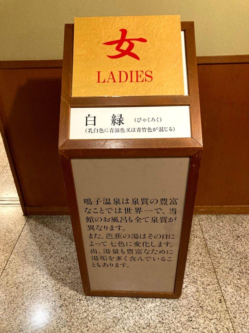 『鳴子ホテル』芭蕉の湯 本日の湯の色の看板
