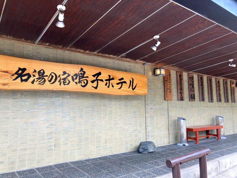 趣きある立派な『鳴子ホテル』の木製看板