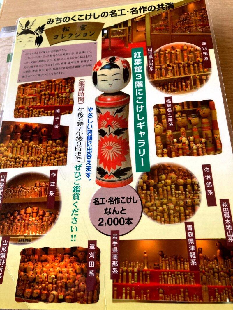 『鳴子ホテル』紅葉館3階のこけしギャラリー『松宮コレクション』