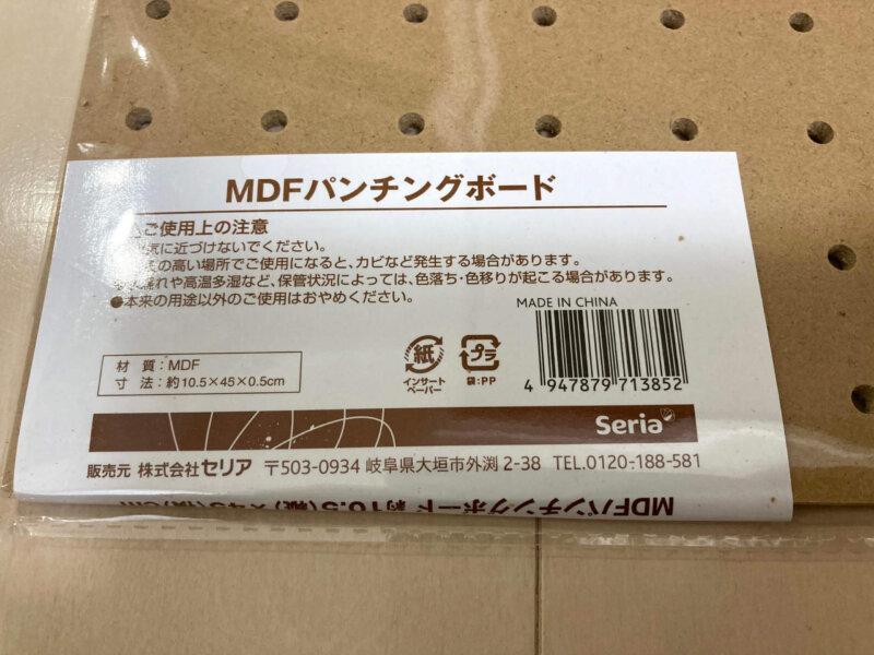 セリアのMDFパンチングボード