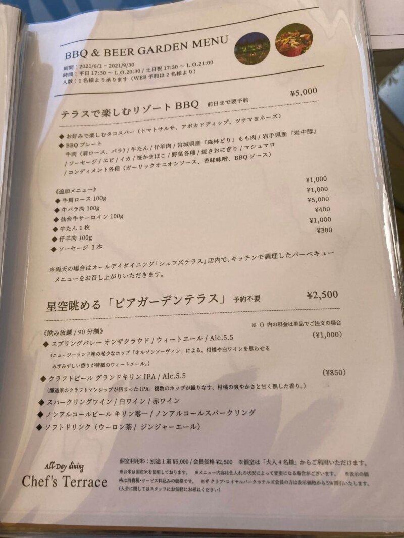 仙台ロイヤルパークホテルの『オールデイダイニングシェフズテラス』のバーベキュー&ビアガーデンメニュー