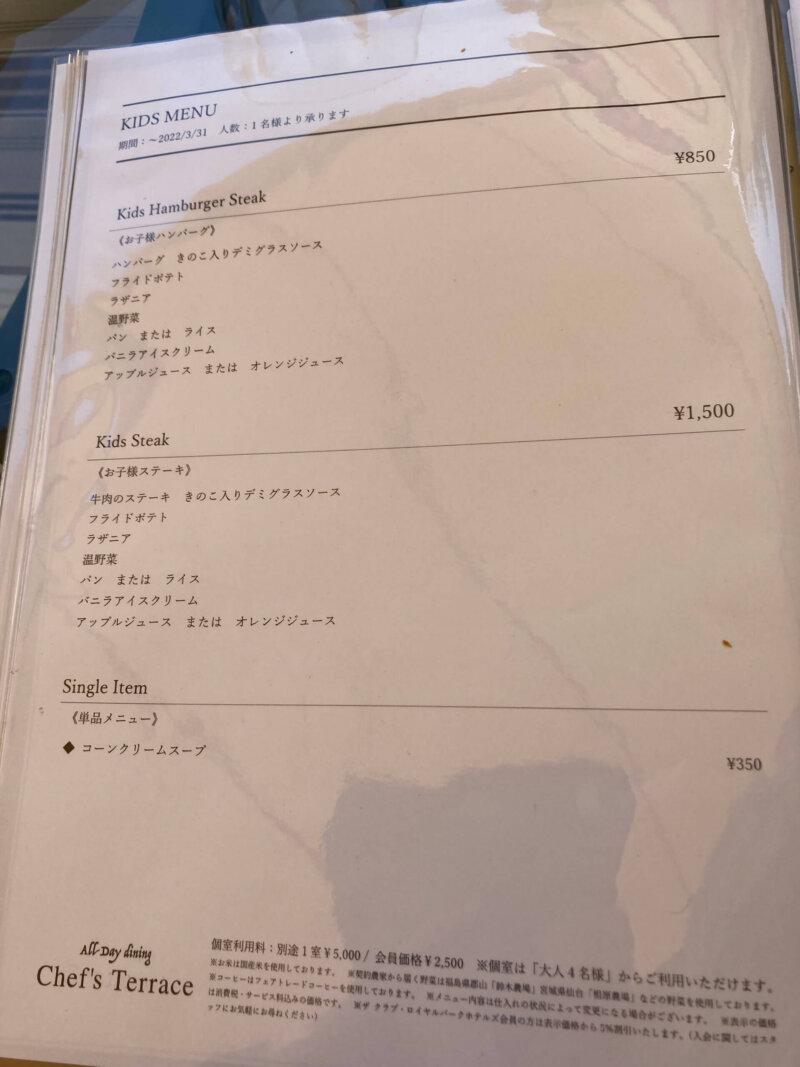 仙台ロイヤルパークホテルの『オールデイダイニングシェフズテラス』のキッズメニュー