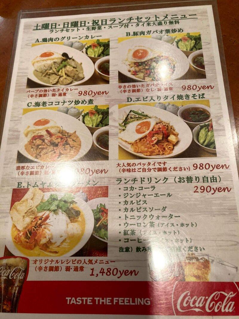 タイ料理レストラン『ThaChang(ターチャン)』ランチメニュー
