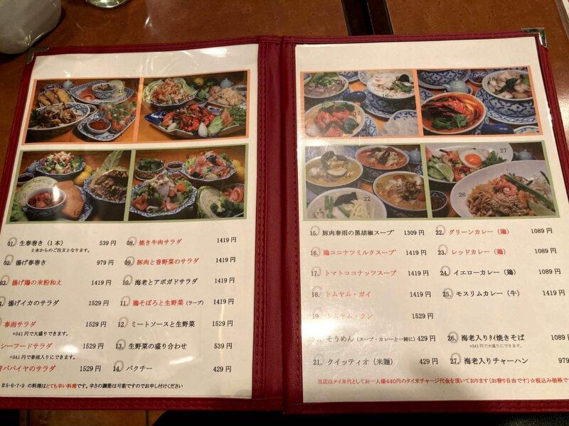 タイ料理レストラン『ThaChang(ターチャン)』ディナーメニュー
