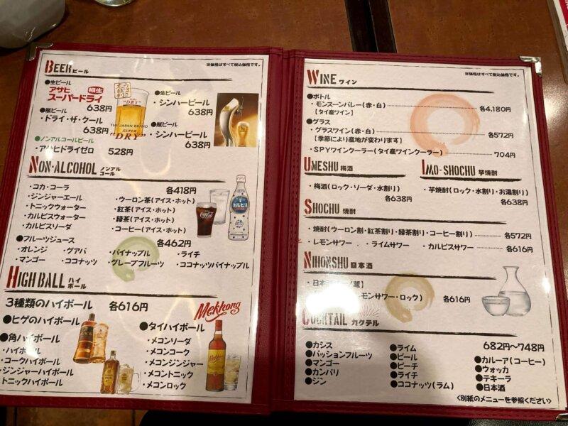 タイ料理レストラン『ThaChang(ターチャン)』ドリンクメニュー